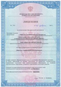 licenziya-na-obrazovatelnuyu-deyatelnost-1-str
