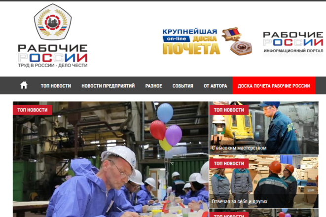 сайт http://рабочиероссии.рф/