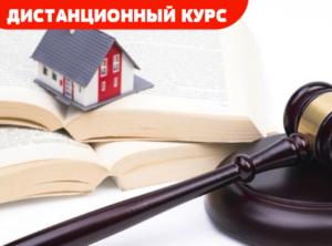 ПОВЫШЕНИЕ КВАЛИФИКАЦИИ КАДАСТРОВЫХ ИНЖЕНЕРОВ (2 программы на выбор)